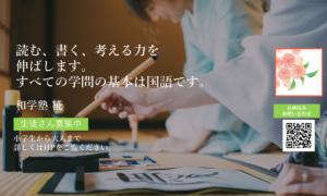 マンツーマン指導 【中学生のためのオンライン5教科(国・数・英・理・社)講座】
