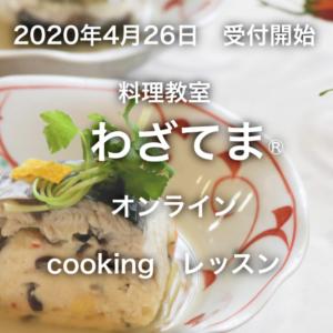 わざてまⓇ:オンライン料理レッスン&食事相談