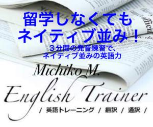 留学しなくてもネイティブ並み!3分間の発音練習で、ネイティブ並みの英語力