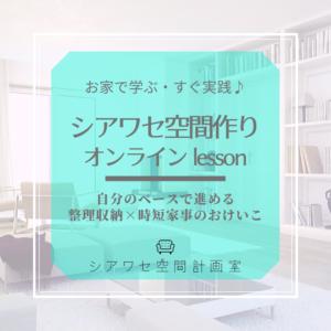 お家で学ぶ・すぐ実践♪シアワセ空間作りオンラインLesson